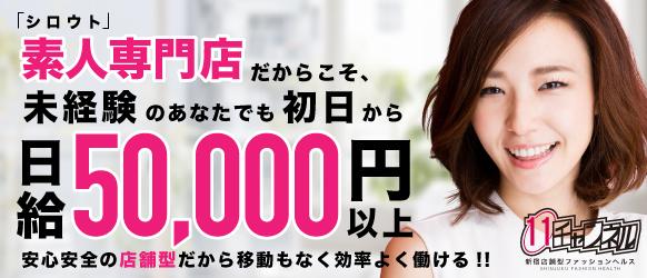 新宿11チャンネルの女性求人
